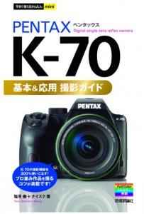 今すぐ使えるかんたんmini_PENTAX_K-70_基本_応用_撮影ガイド