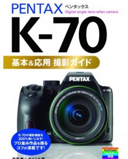 PENTAX K-70 基本&応用 撮影ガイド