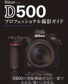Nikon D500 プロフェッショナル撮影ガイド