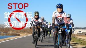 """つくばを拠点に「STOP 飲酒運転・交通事故」を呼びかける活動をおこなっているサイクリングチームTCB (Tsukuba Cycle Base)のPR動画 / PR movie of Tsukuba Cycle Base for promoting """"No drunk driving, No traffic accident""""."""