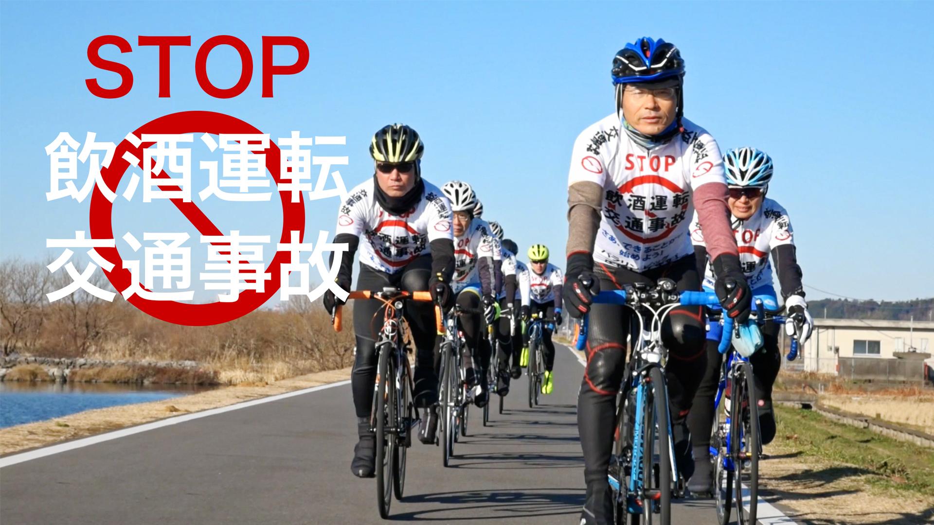 つくばを拠点に「STOP 飲酒運転・交通事故」を呼びかける活動をおこなっているサイクリングチームTCB (Tsukuba Cycle Base)のPR動画 / PR movie of Tsukuba Cycle Base for promoting